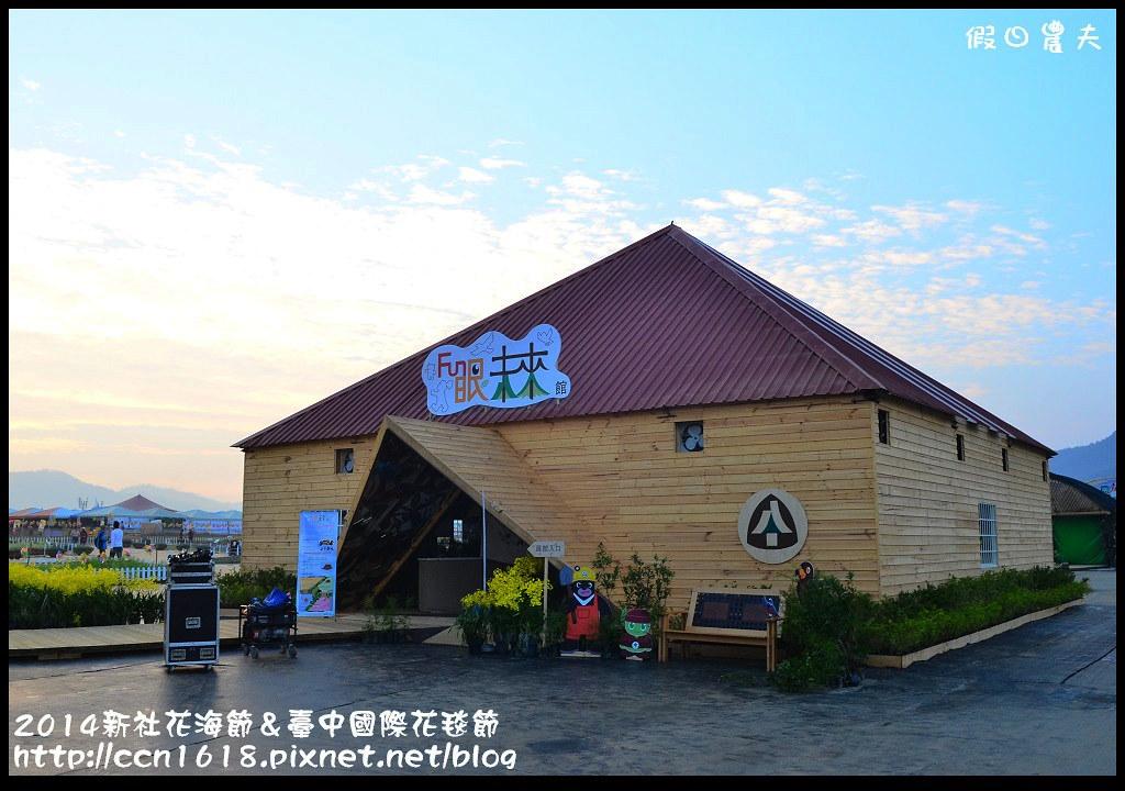 2014新社花海節&臺中國際花毯節DSC_4795