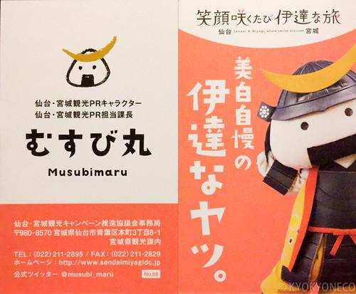 むすび丸キャッチコピー入り名刺No.08