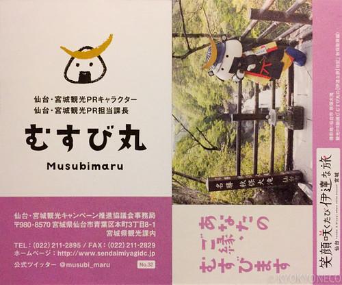 むすび丸キャッチコピー入り名刺No.32