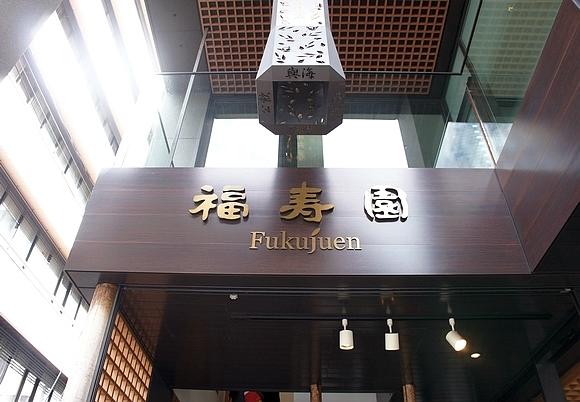 京都必吃下午茶福壽園02