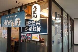 kagawa-ken