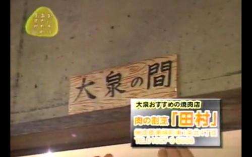 nikunokappou-tamura-oizuminoma