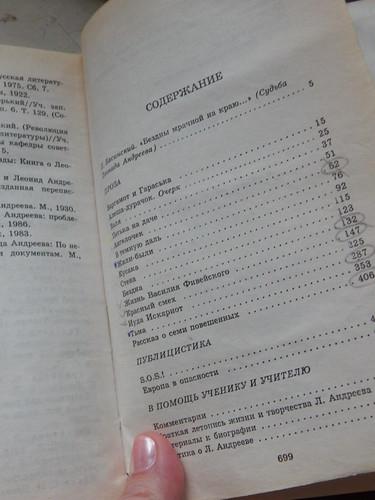 Содержание сборника Андреева