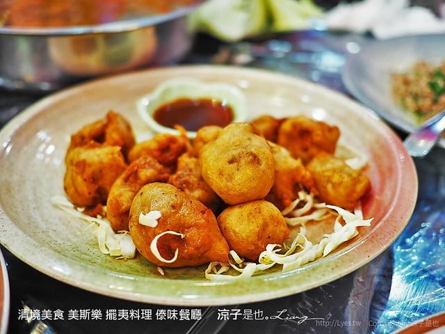 清境美食 美斯樂 擺夷料理 傣味餐廳 12