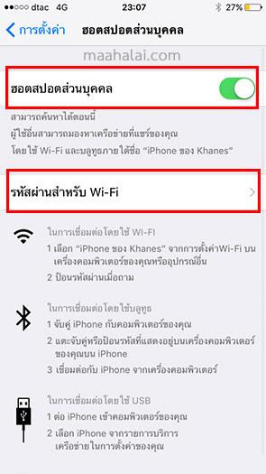 iOS Hotspot