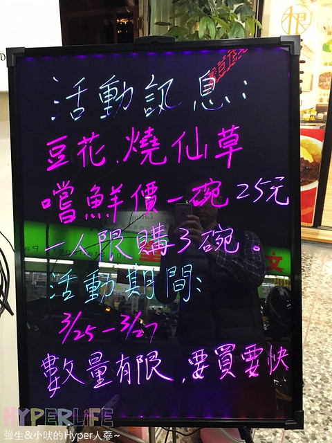 根‧豆花、刨冰 – 來自台北內湖的35年老店,帶著新品牌在台中落地生根;燒仙草和豆花真的都好好吃啊~ @強生與小吠的Hyper人蔘~