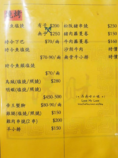 台北車站西門町附近美食餐廳添財日本料理 (29)