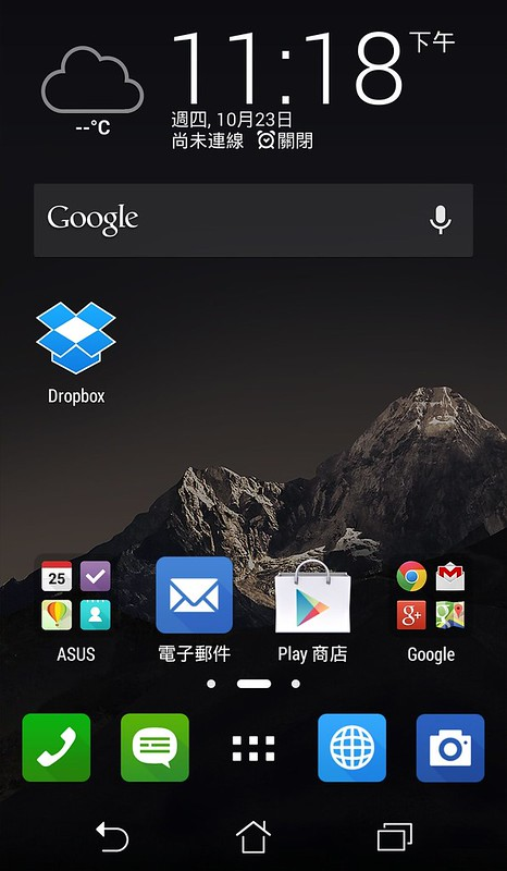 Screenshot_2014-10-23-23-18-55