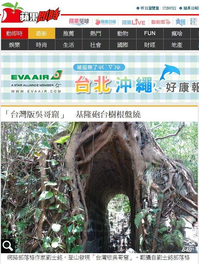 蘋果即時|「台灣版吳哥窟」 基隆砲台樹根盤繞