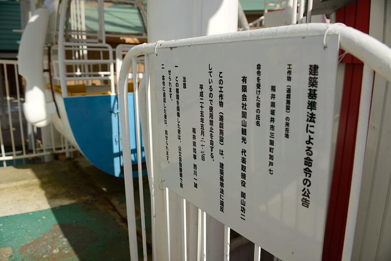 福井の現役廃墟「ワンダーランド」