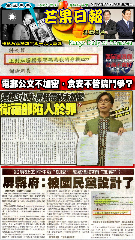 141104芒果日報--黨國黑幕--電郵公文不加密,食安不管搞鬥爭