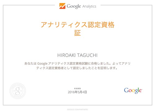 Google Partners Certification