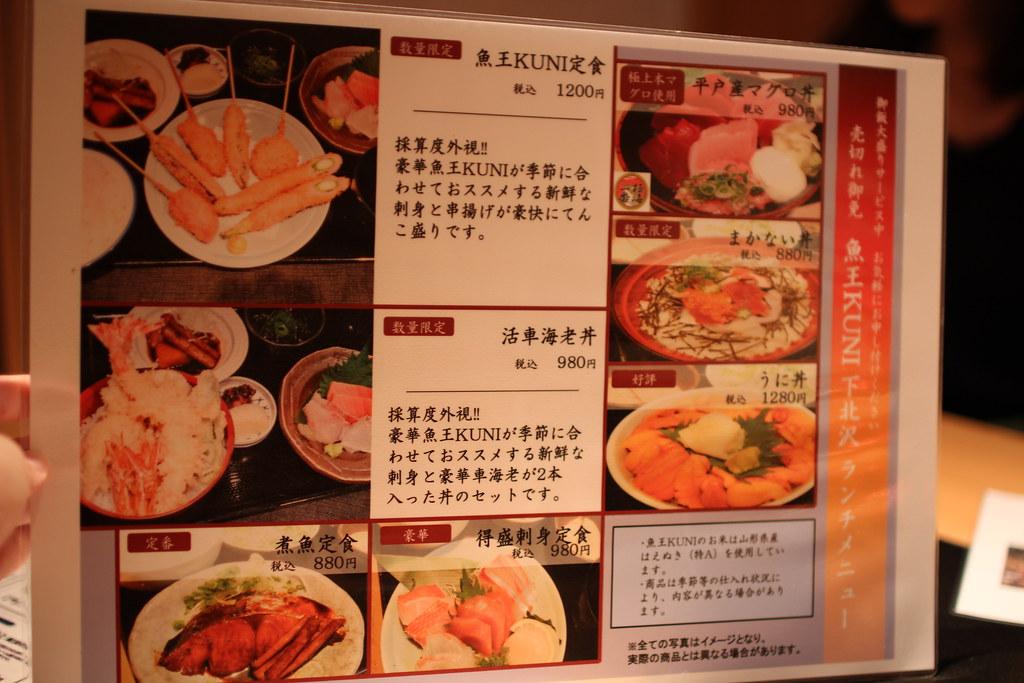 魚王KUNI(ウオクニ)_メニュー2