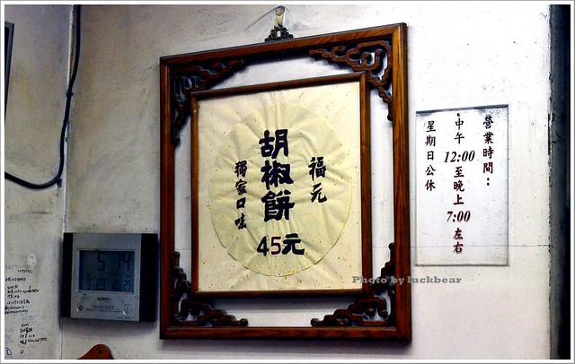 後車站福珍排骨酥湯福元胡椒餅脆皮甜甜圈003-DSC_1513