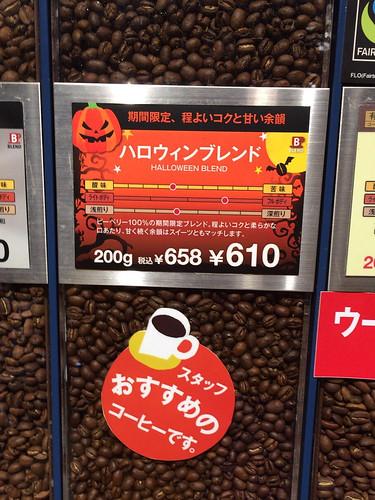 コーヒー豆 ハロウィンブレンド カルディ 2014/10
