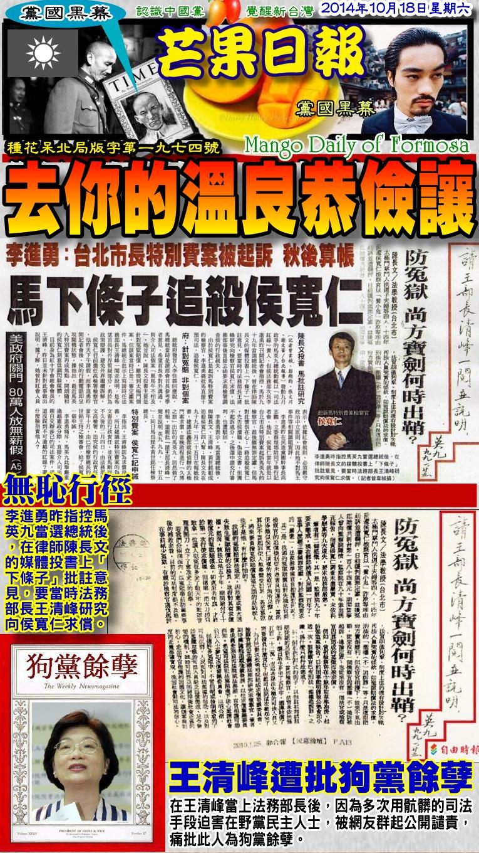 141018芒果日報--黨國黑幕--特別費案遭起訴,水母追殺侯寬仁