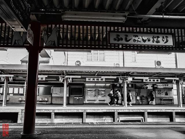 「伏見稲荷駅」 伏見稲荷 - 京都