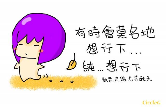 CIRCLEG 秋 散步 步行 螢火蟲 阿宅 宅 努力 夢想 堅持 任賢齊 不在乎 我不服 不服輸 大水坑 踩單車 月亮 踏單車 香港 (1)