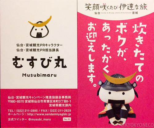 むすび丸キャッチコピー入り名刺No.30