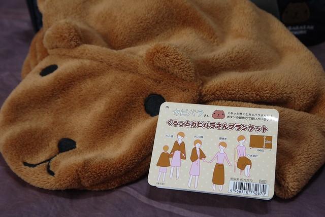 Kapibarasan_blanket