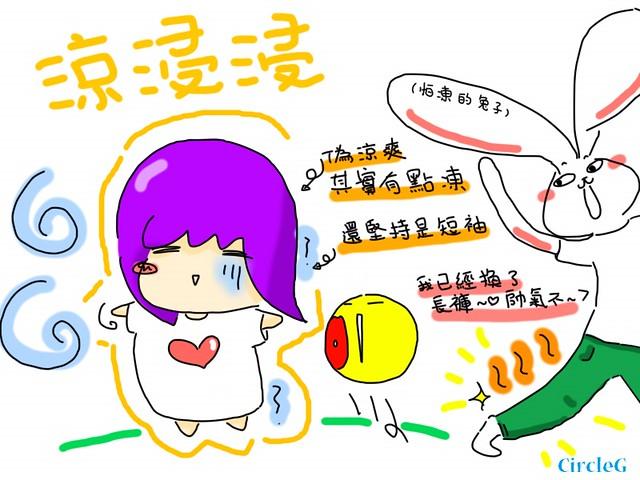CIRCLEG 秋之特質 熊本熊 CAFE APM 大英雄聯盟 鑽石山 黑爆 (1)