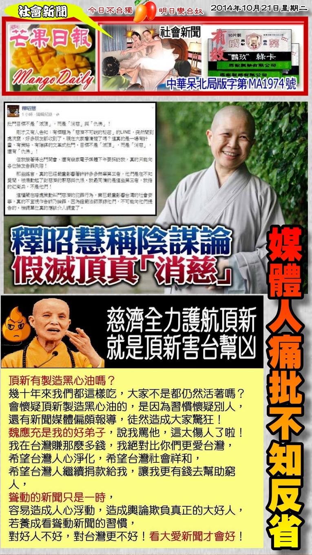 141021芒果日報--社會新聞--批評慈濟要提告,媒體人痛批打臉