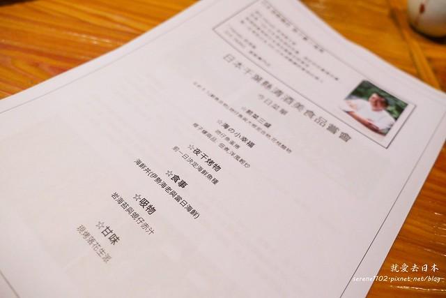 20141026-千葉清酒-1220370