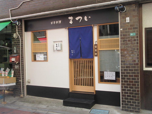 日本料理まつい(練馬)