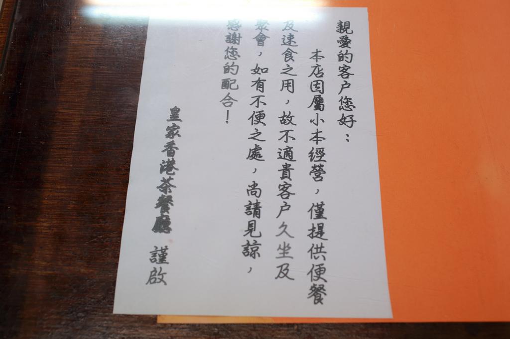 20141023-29板橋-皇家香港茶餐廳 (9)