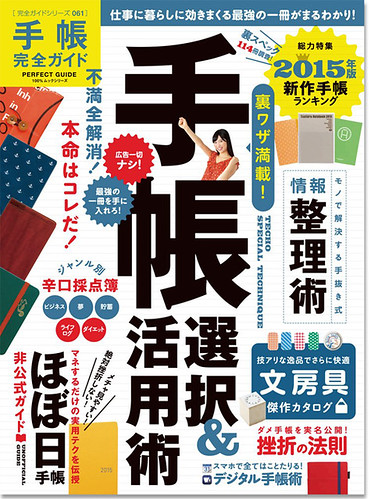 10月27日(月) 発売 ムック「手帳完全ガイド」に掲載!