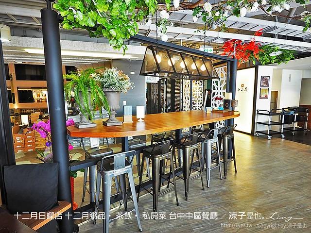 十二月日曜店 十二月粥品 茶飲 私房菜 台中中區餐廳 18