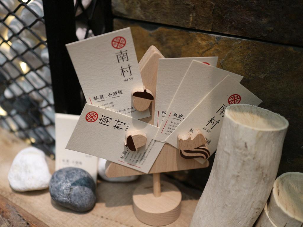 南村私廚‧小酒棧 (2)