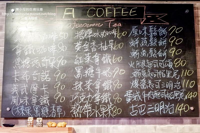 A咖啡,美食 @陳小可的吃喝玩樂
