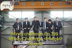 Infinity Challenge Ep.399