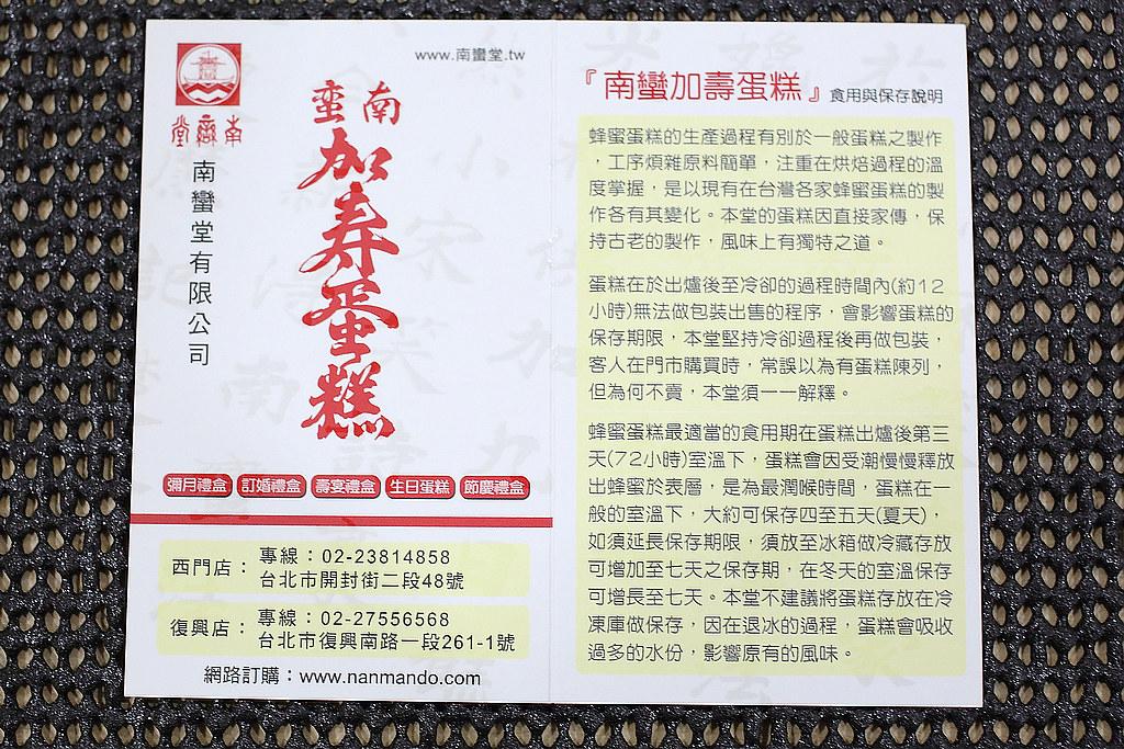20141013萬華-南蠻堂 (13)