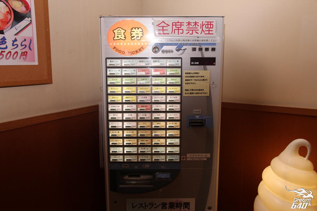 五味温泉009