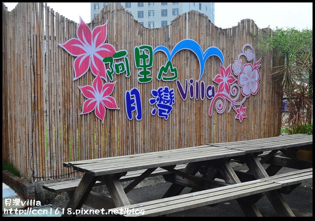 月灣villaDSC_3484