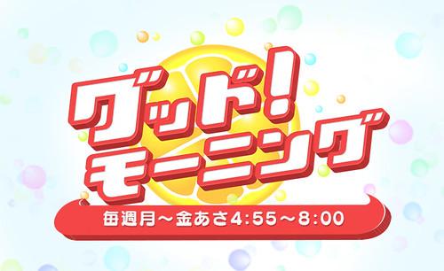 11月12日(水) テレビ朝日「グッド!モーニング」に出演します!