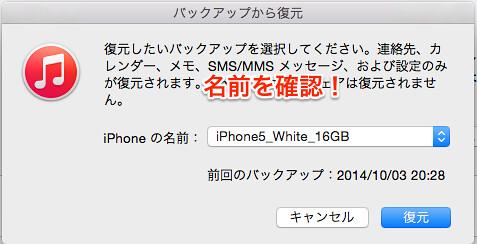 バックアップから復元_と_iTunes