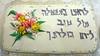 """יום הולדת 65 לראש הממשלה בנימין נתניהו.  צילום: חיים צח, לע""""מ"""