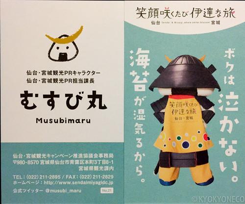 むすび丸キャッチコピー入り名刺No.21