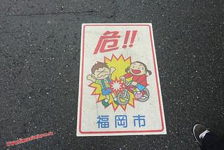 P1060355 Ups que te enchufo con la bici, Carteles en el suelo (Fukuoka) 12-07-2010 copia