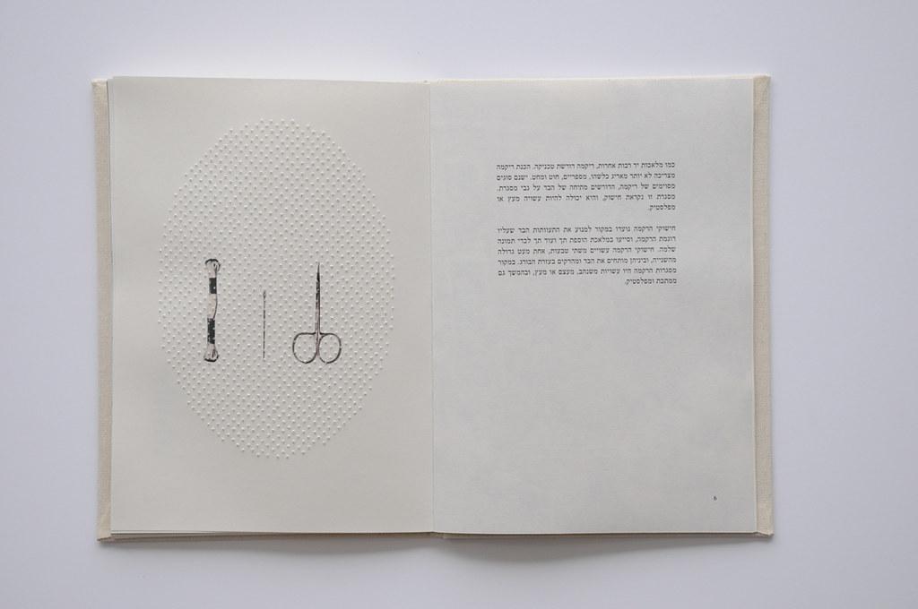 ניצן ימיני, פרויקט גמר, ויצו חיפה. צילום: אבנר חי