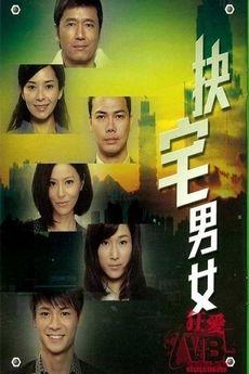 Ước Mơ Xa Vời - L Escargot (2012)