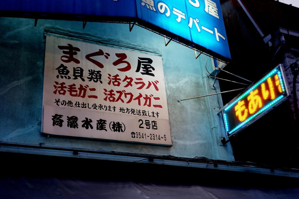 Tsukiji, Tokyo, Japan