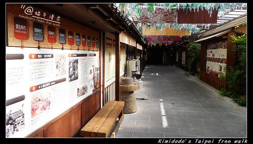 土城手信坊和菓子文化館 (11)