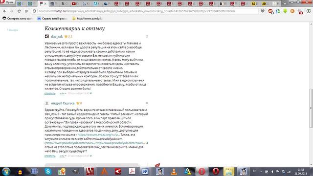 2014-09-21 21-58-33 Скриншот экрана
