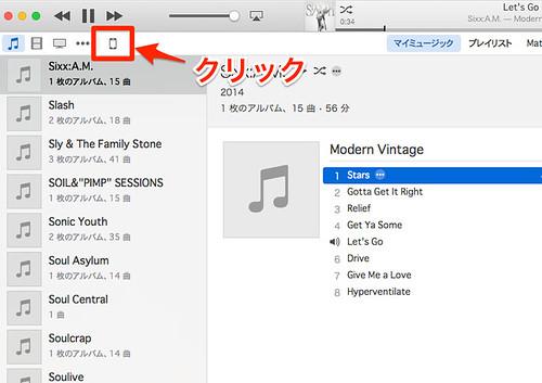 iTunes_と_イメージキャプチャ