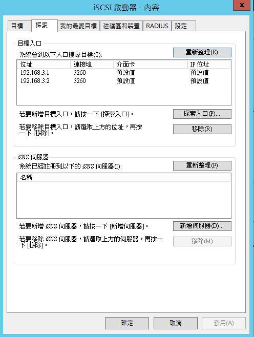 [Win] iSCSI 目標伺服器 -Initiator-5