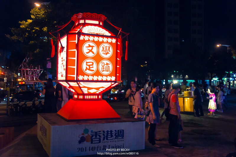 2014.香港週 in 華山 .hongkongweek
